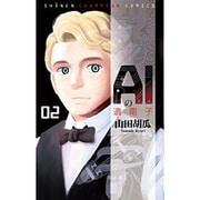AIの遺電子(2): 少年チャンピオン・コミックス [コミック]