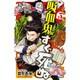 吸血鬼すぐ死ぬ(3): 少年チャンピオン・コミックス [コミック]