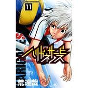 ハリガネサービス 11 (少年チャンピオン・コミックス) [コミック]