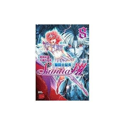 聖闘士星矢セインティア翔 8 (チャンピオンREDコミックス) [コミック]
