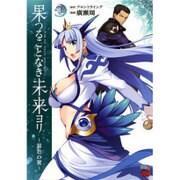 果つることなき未来ヨリ ~銀色の翼~(1): チャンピオンREDコミックス [コミック]