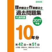理学療法士・作業療法士国家試験過去問題集 共通問題10年分〈2017年版〉 [単行本]