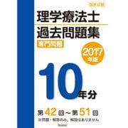理学療法士国家試験過去問題集 専門問題10年分〈2017年版〉 [単行本]