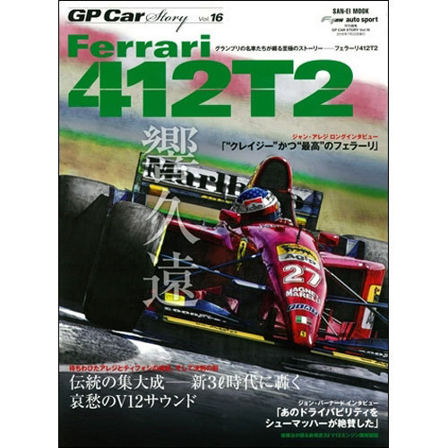 GP CAR STORY vol.16 Ferrari 412T2: サンエイムック [ムック・その他]