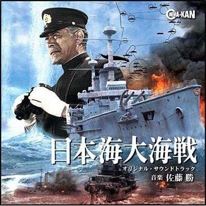 ヨドバシ.com - 日本海大海戦 オ...