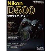 Nikon D500完全マスターガイド(アサヒオリジナル) [ムックその他]