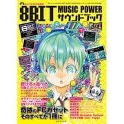 8BIT MUSIC POWERサウンドブック (三才ムックvol.878) [ムックその他]
