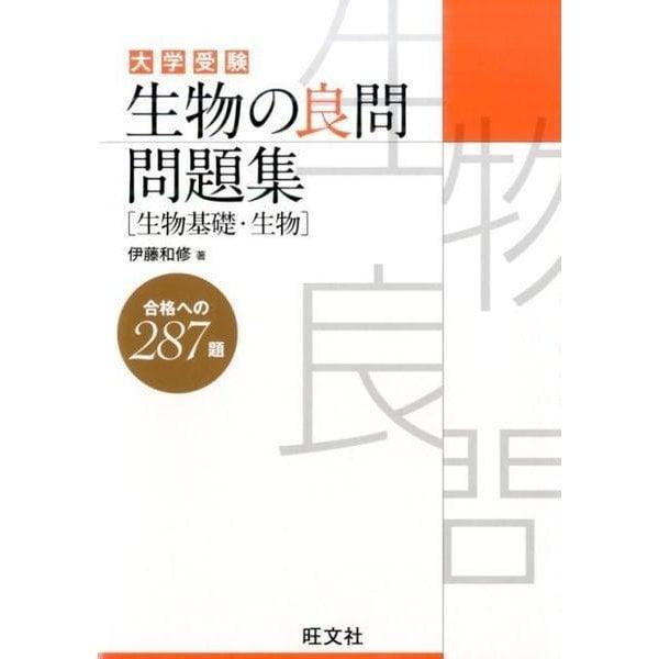 生物の良問問題集生物基礎・生物-大学受験 [全集叢書]