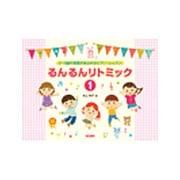 るんるんリトミック 1-2~5歳の笑顔があふれるピアノ・レッスン [単行本]