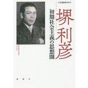 堺利彦―初期社会主義の思想圏 [単行本]