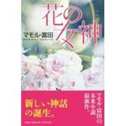 花の女神 [単行本]