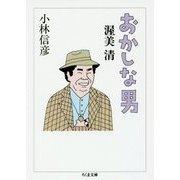 おかしな男 渥美清(ちくま文庫) [文庫]