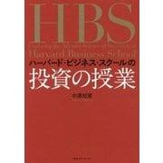 ハーバード・ビジネス・スクールの投資の授業 [単行本]