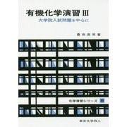 有機化学演習〈3〉大学院入試問題を中心に(化学演習シリーズ〈8〉) [単行本]