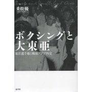ボクシングと大東亜―東洋選手権と戦後アジア外交 [単行本]