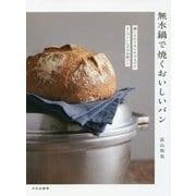 無水鍋で焼くおいしいパン [単行本]