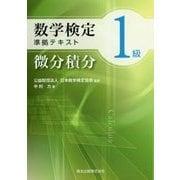 数学検定1級準拠テキスト 微分積分 [全集叢書]