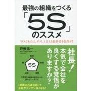 最強の組織をつくる「5S」のススメ―「ダメなものは、ダメ!」と言える経営者を目指せ! [単行本]