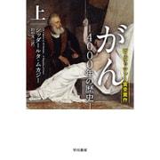 がん―4000年の歴史〈上〉(ハヤカワ・ノンフィクション文庫) [文庫]