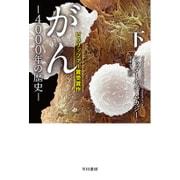 がん―4000年の歴史〈下〉(ハヤカワ・ノンフィクション文庫) [文庫]