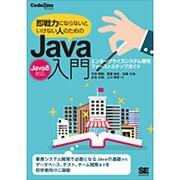 即戦力にならないといけない人のためのJava入門(Java8対応)―エンタープライズシステム開発ファーストステップガイド(CodeZine BOOKS) [単行本]