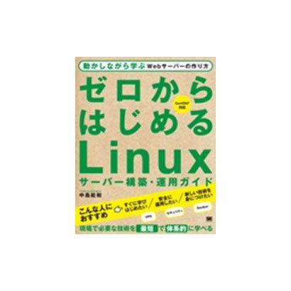 ゼロからはじめるLinuxサーバー構築・運用ガイド―動かしながら学ぶWebサーバーの作り方 [単行本]