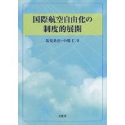 国際航空自由化の制度的展開 [単行本]