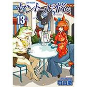 セントールの悩み 13(リュウコミックス) [コミック]