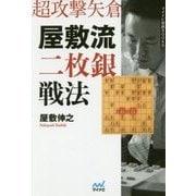 超攻撃矢倉 屋敷流二枚銀戦法(マイナビ将棋BOOKS) [単行本]