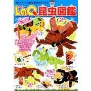 LaQ昆虫図鑑-LaQ公式ガイドブック(別冊パズラー) [ムックその他]