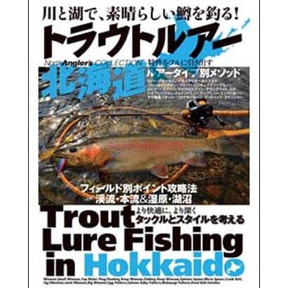川と湖で、素晴らしい鱒を釣る!トラウトルアー北海道 [単行本]