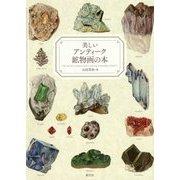 美しいアンティーク鉱物画の本 [単行本]