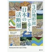 3D地形図で歩く日本の活断層 [単行本]