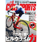 CYCLE SPORTS (サイクルスポーツ) 2016年 08月号 [雑誌]