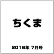 ちくま 2016年 07月号 No.544 [雑誌]