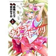 ナナヲチートイツ 紅龍 1 (近代麻雀コミックス) [コミック]