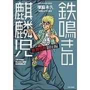 鉄鳴きの麒麟児 歌舞伎町制圧編 4 (近代麻雀コミックス) [コミック]