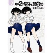 中2の男子と第6感 3(ヤングマガジンコミックス) [コミック]