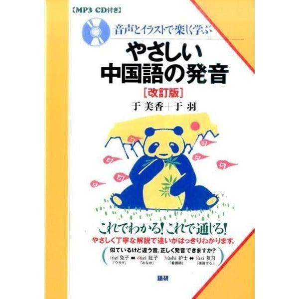 音声とイラストで楽しく学ぶやさしい中国語の発音 改訂版 [単行本]