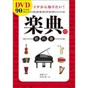 DVD90分付き イチから知りたい!楽典の教科書 [単行本]