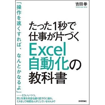 たった1秒で仕事が片づくExcel自動化の教科書 [単行本]