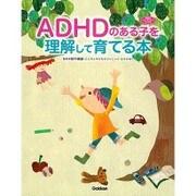 ADHDのある子を理解して育てる本(学研のヒューマンケアブックス) [単行本]