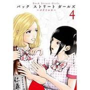 Back Street Girls 4(ヤングマガジンコミックス) [コミック]