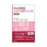 がん化学療法レジメン管理マニュアル 第2版 [単行本]