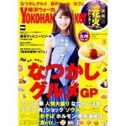 横浜ウォーカー 2016年 07月号 [雑誌]