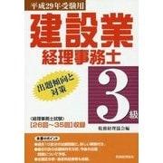 建設業経理事務士 3級出題傾向と対策〈平成29年受験用〉 [単行本]