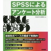 SPSSによるアンケート分析 [単行本]