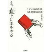 まっ直ぐに本を売る―ラディカルな出版「直取引」の方法 [単行本]