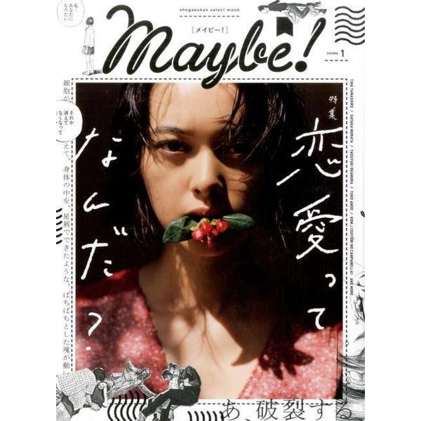 Maybe! Vol.1 [ムックその他]