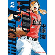 WILD PITCH!!!<2>(ビッグ コミックス) [コミック]